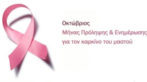 Οκτώβριος: αφιερωμένος στην πρόληψη και ενημέρωση για τον καρκίνο του μαστού